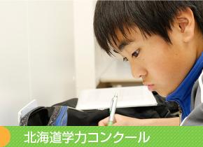 北海道学力コンクール