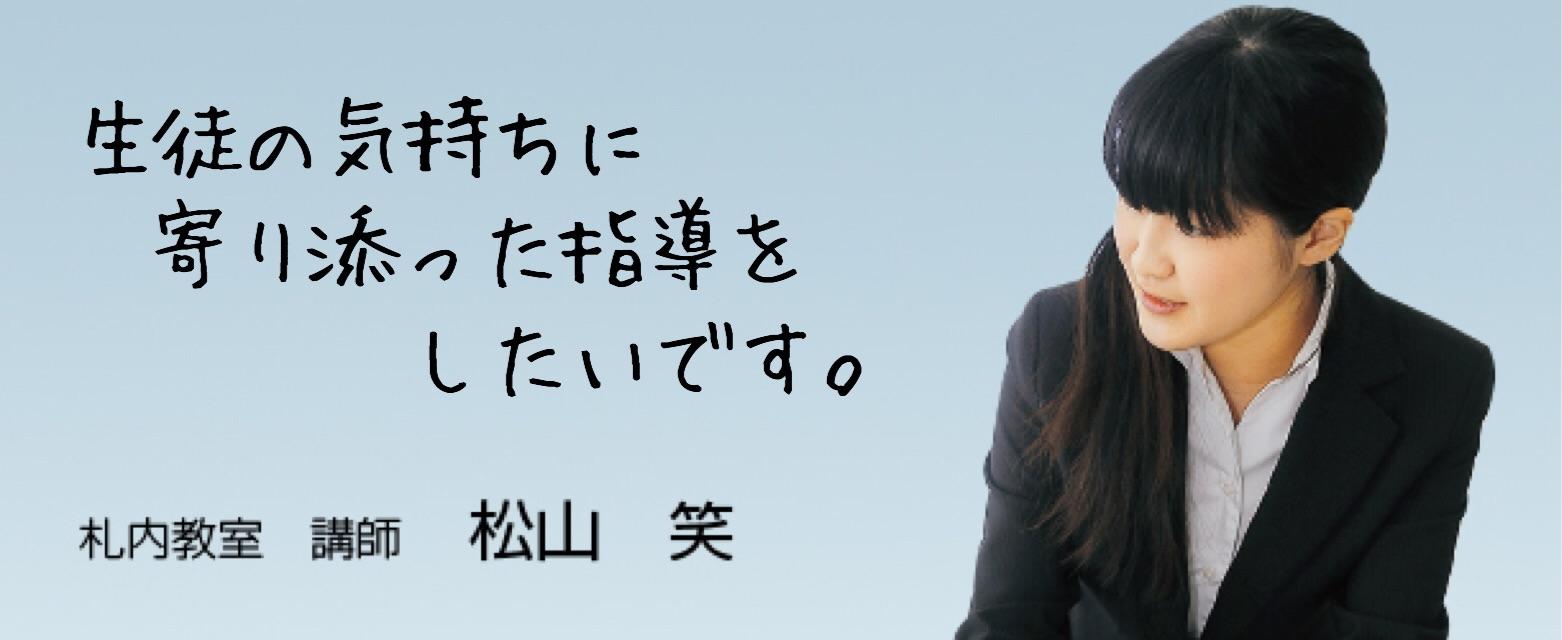 koushi_matsuyama_mojiiri